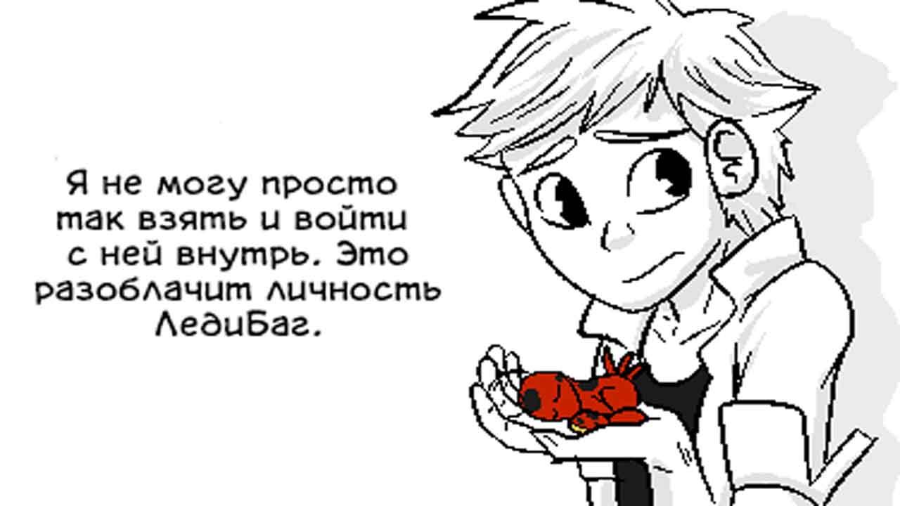Комикс Леди Баг Пятна 22