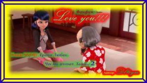 Фанфик Люблю Тебя. Глава 28. Грань любви. Часть шестая. Тайны 222