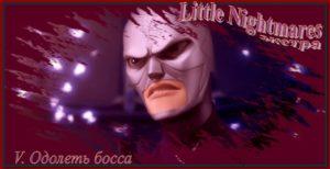 Фанфик Леди Баг и Супер Кот Маленькие Кошмары Экстра-5