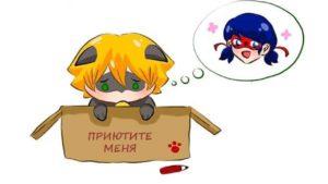 Комикс Леди Баг и Супер Кот Бездомный Котик 1 превью