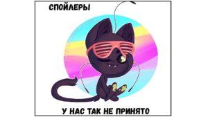 Спойлеры_превью_