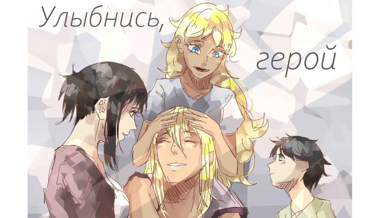 Комикс Улыбнись, герой 1 превью