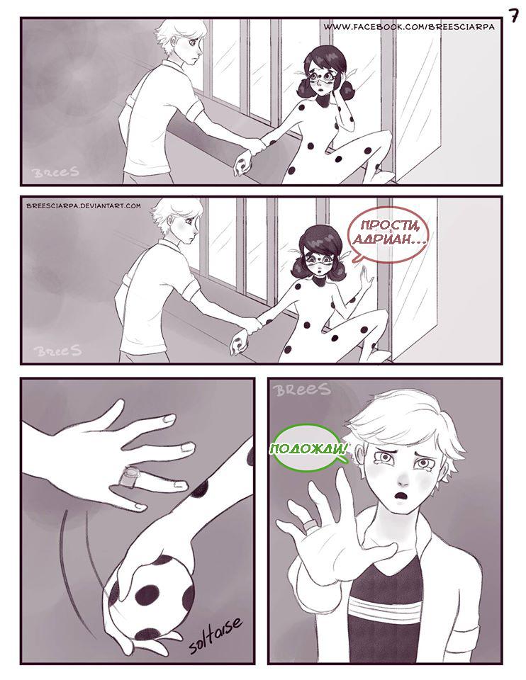 Комикс Леди Баг Это Любовь 1-7