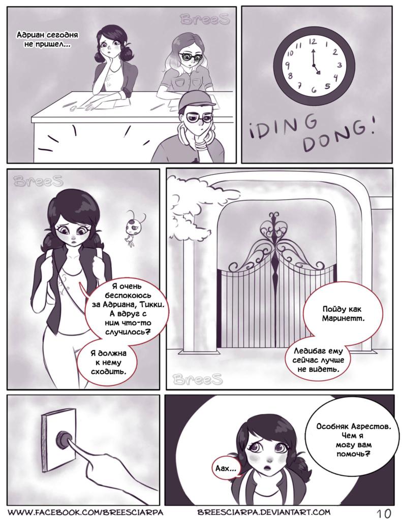 Комикс Леди Баг Это Любовь 1-10