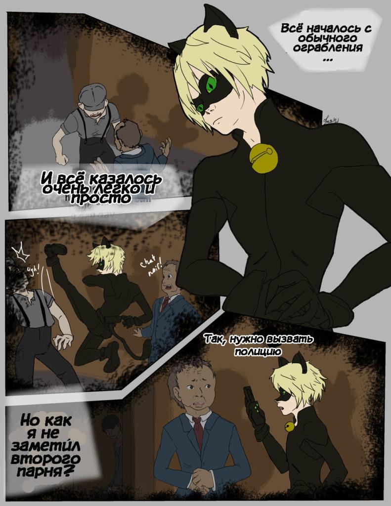 Комикс Леди Баг Двойная Игра 1-2