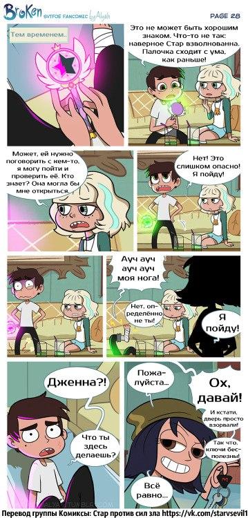 Комикс Стар Разбитое Сердце 5-1