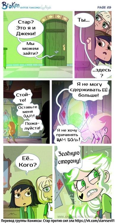 Комикс Стар Разбитое Сердце 5-2