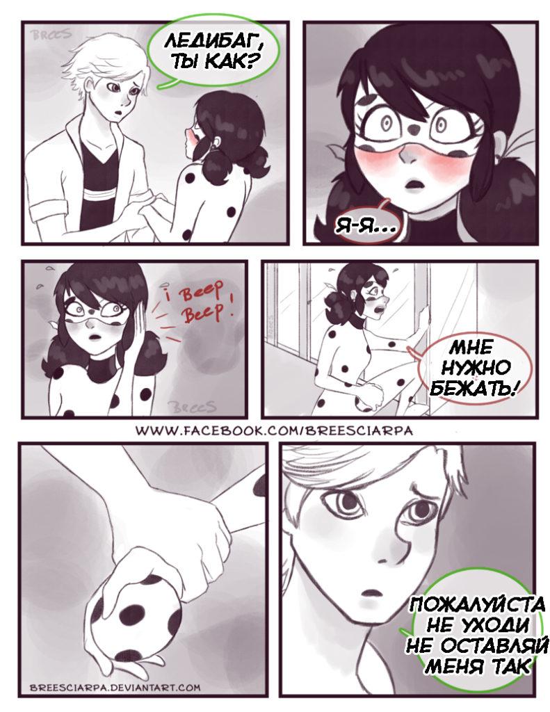 Комикс Леди Баг Это Любовь 1-6