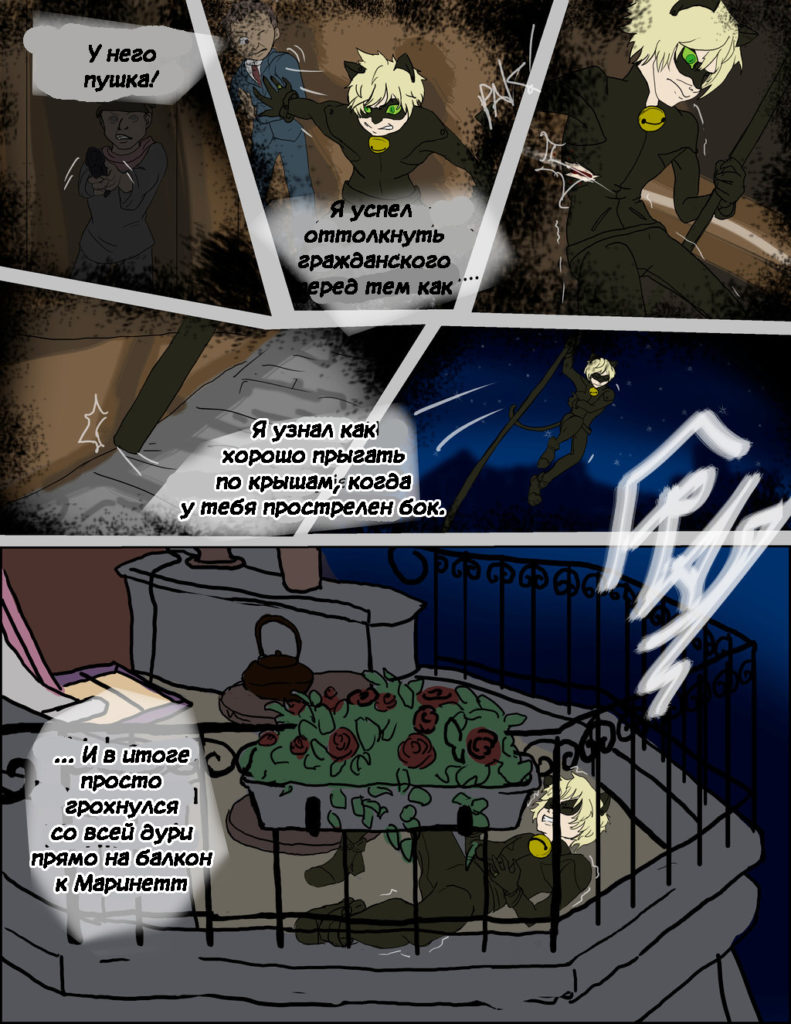 Комикс Леди Баг Двойная Игра 1-3