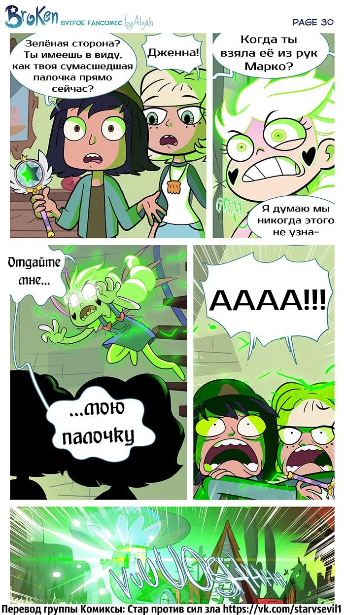 Комикс Стар Разбитое Сердце 5-3