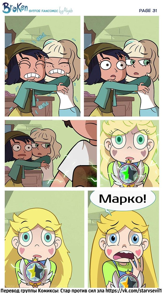 Комикс Стар Разбитое Сердце 5-4