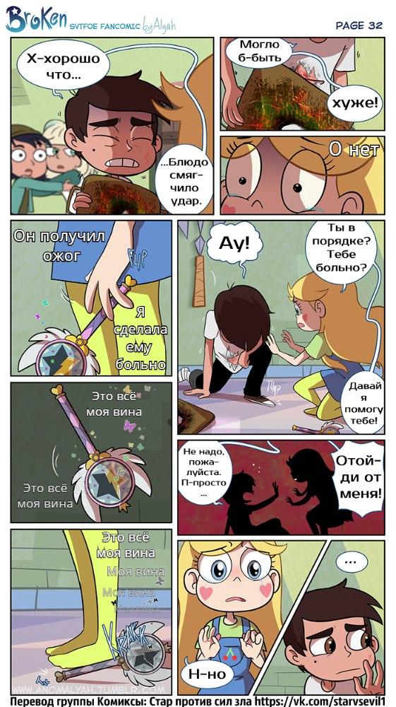 Комикс Стар Разбитое Сердце 5-5