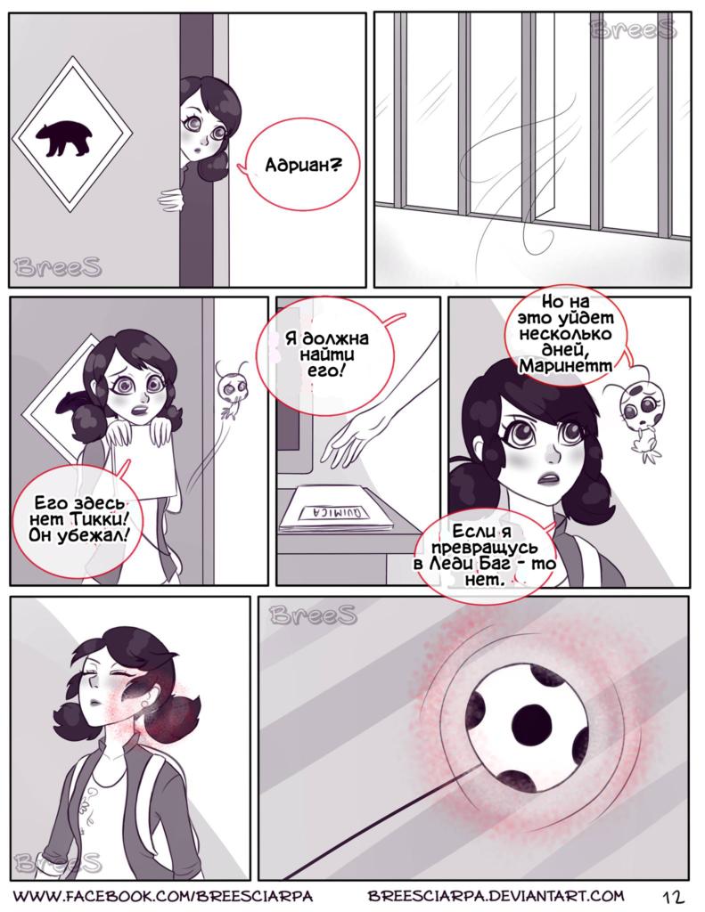 Комикс Леди Баг Это Любовь 1-12