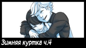 Комикс Леди Баг Зимняя куртка 4