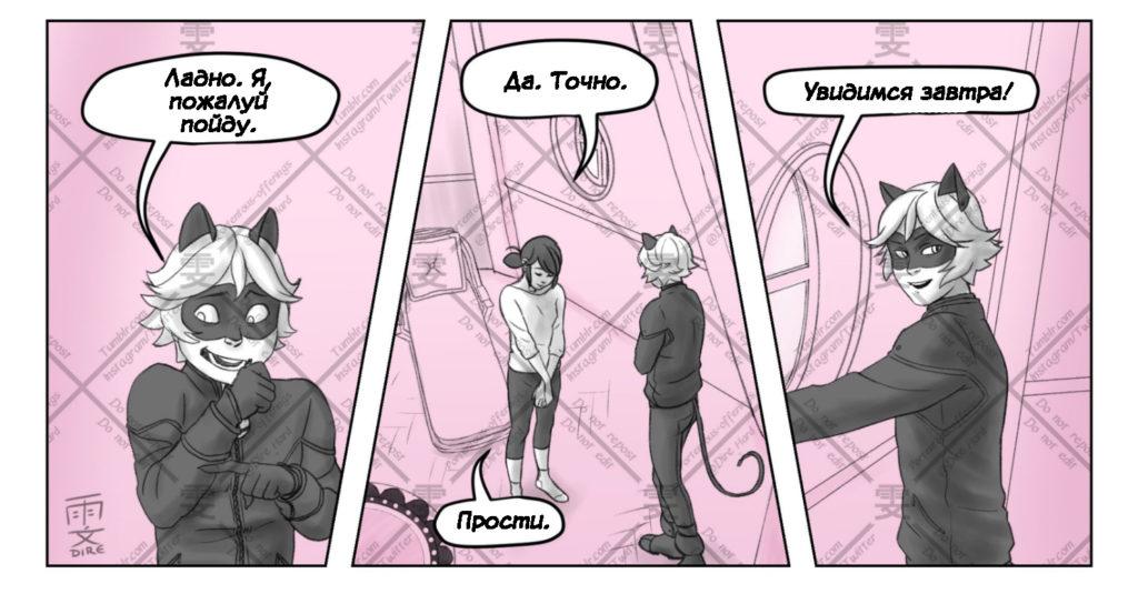 комикс 4 части