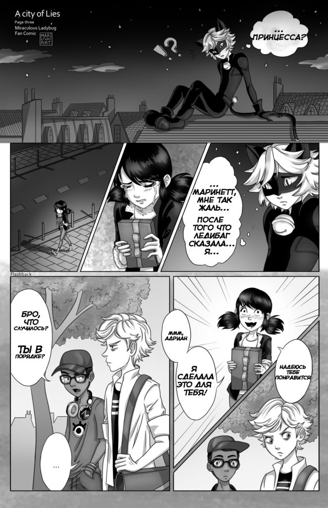 Комикс Леди Баг Город Лжи 1-3