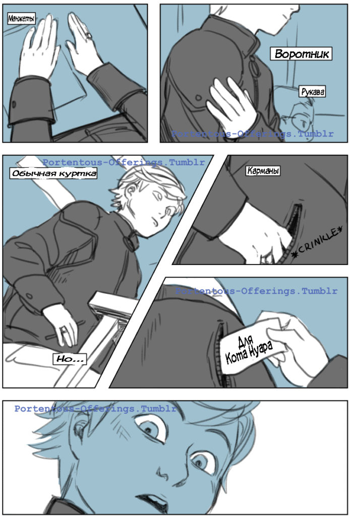 Комикс Леди Баг Зимняя куртка 1-4