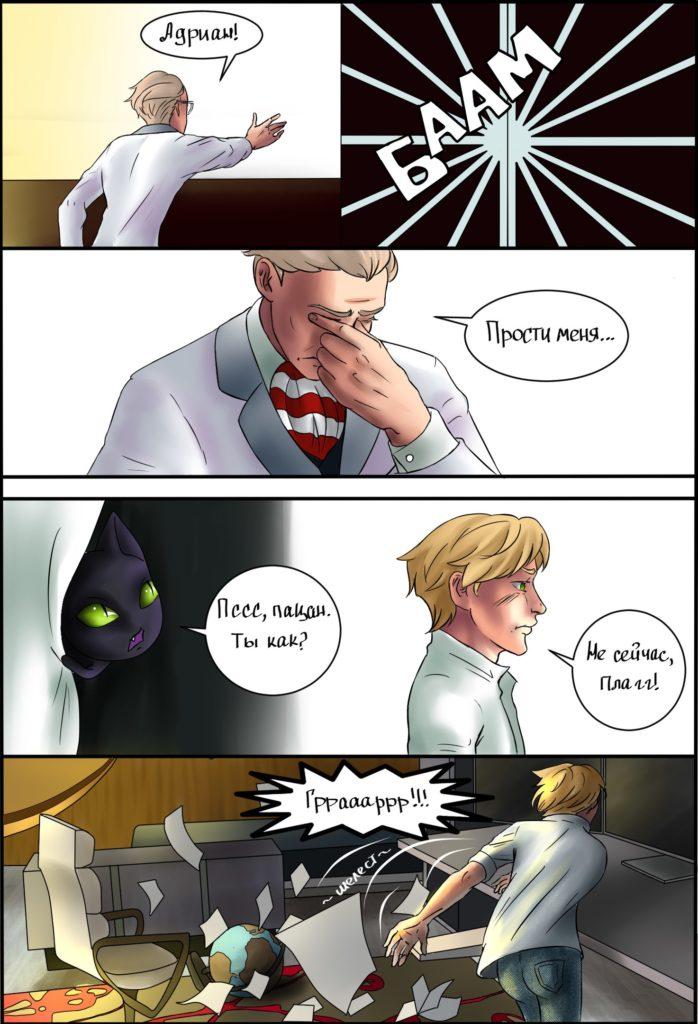 Комиксы про котов в вк