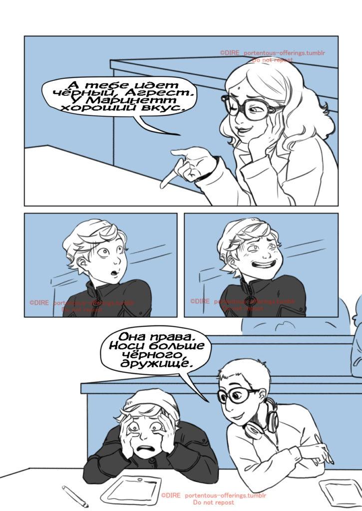 Комикс Леди Баг Зимняя куртка 1-6