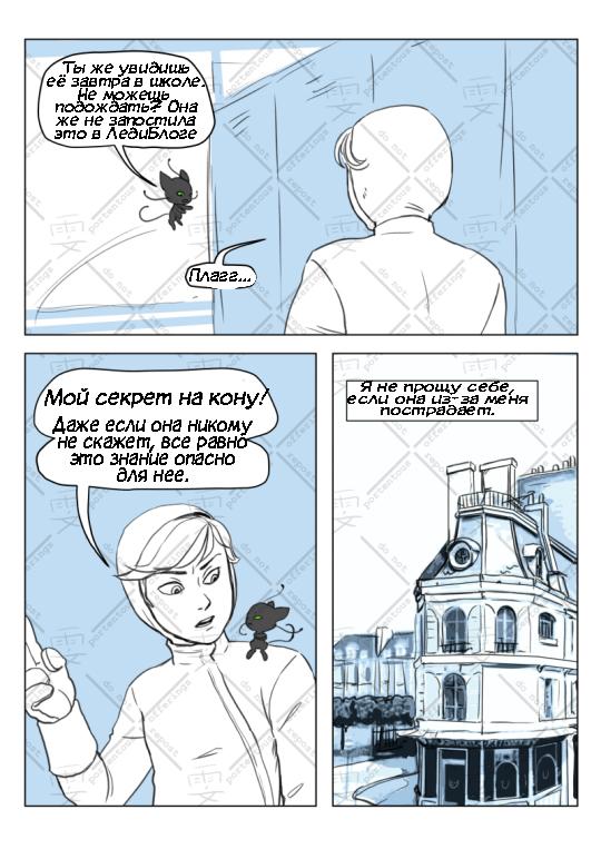 Комикс Леди Баг Зимняя куртка 1-8