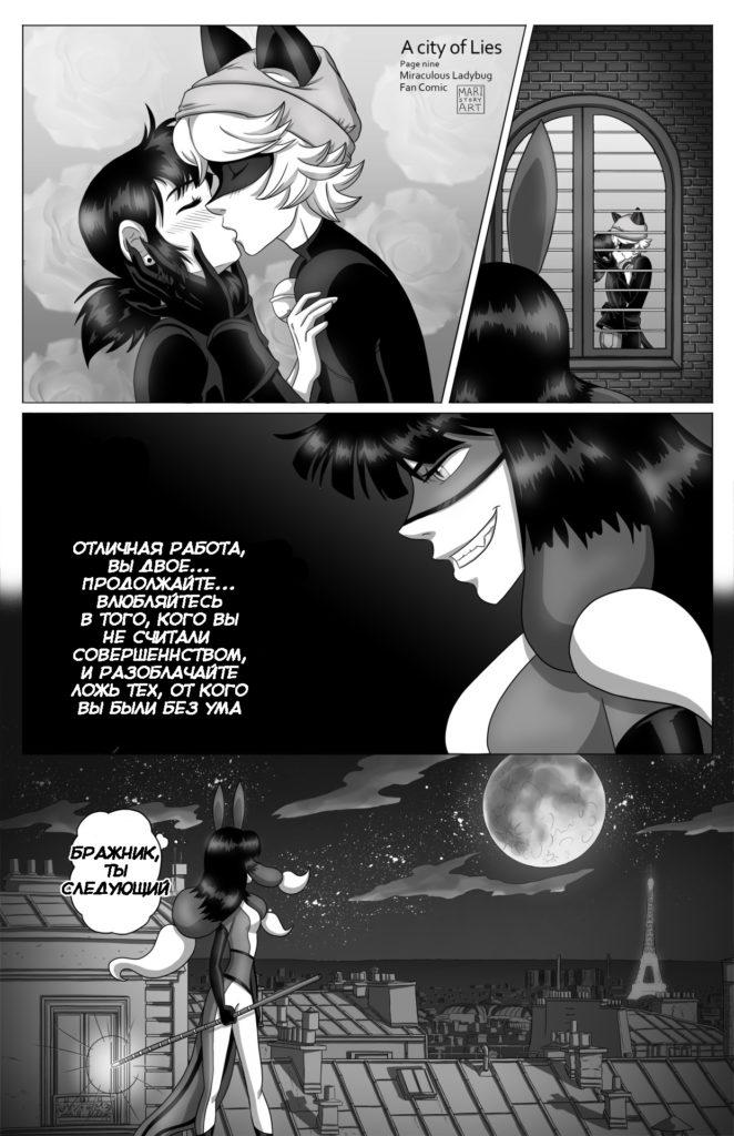 Комикс Леди Баг Город Лжи 1-10