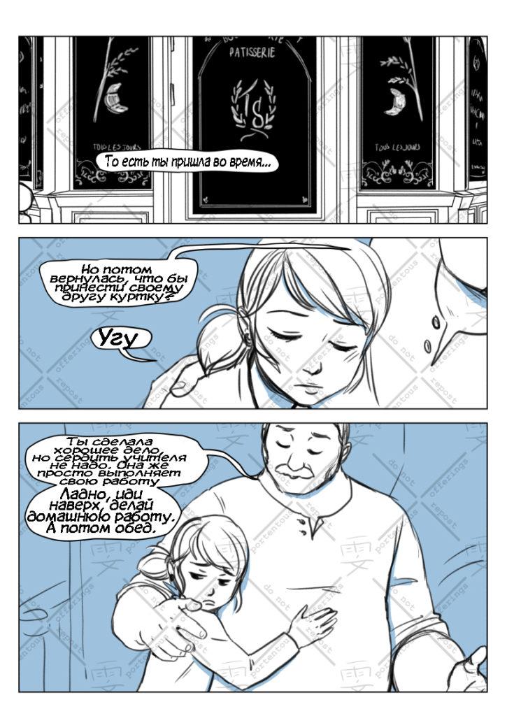 Комикс Леди Баг Зимняя куртка 1-9