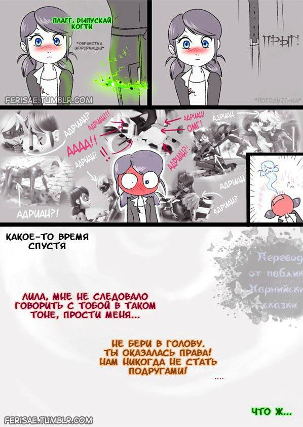 Леди Баг комикс Без маски 11