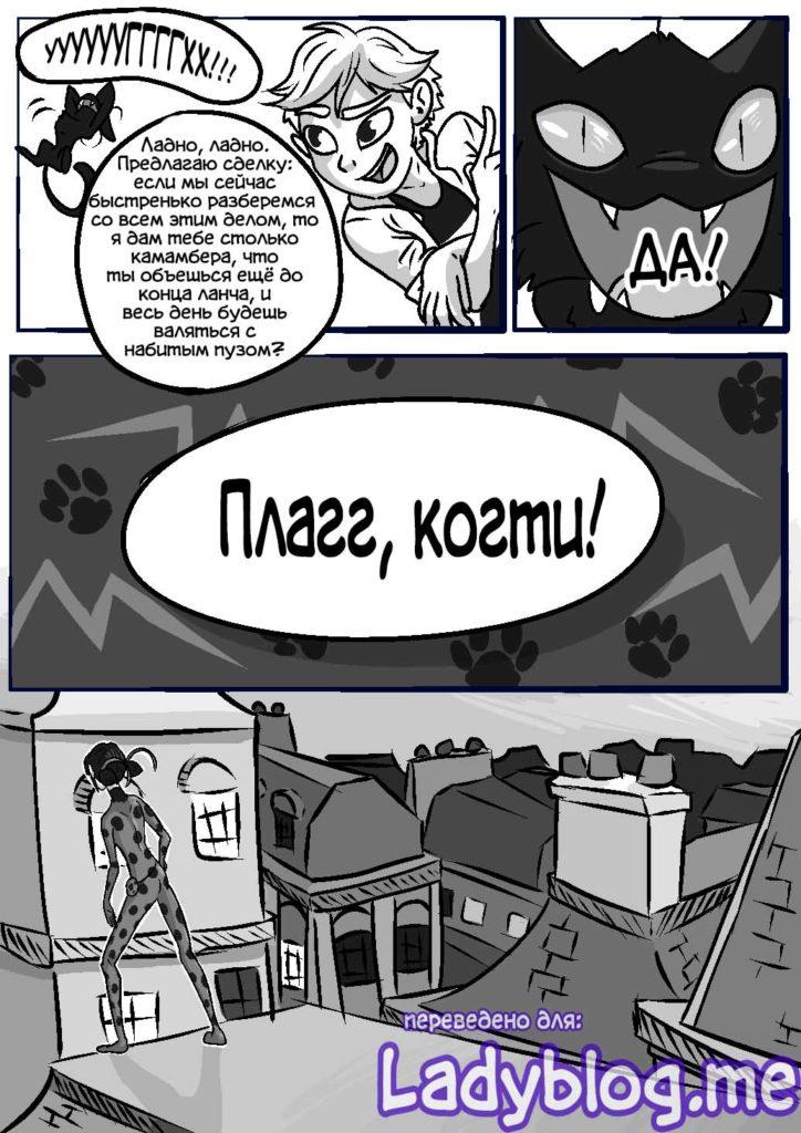 Леди баг и супер кот комиксы пятна 2