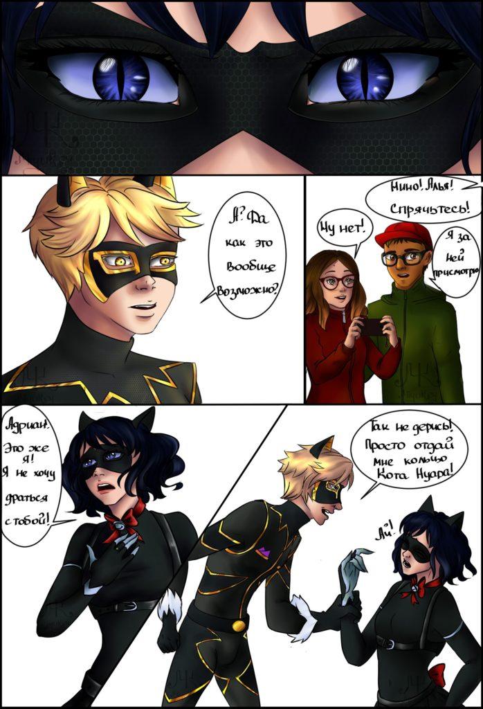 Комиксы леди баг и супер кот падение часть 13