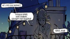 Комикс Леди Баг Маринетт и её Ромео 3