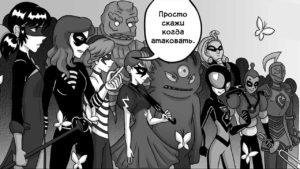 Комикс Леди Баттерфляй 22