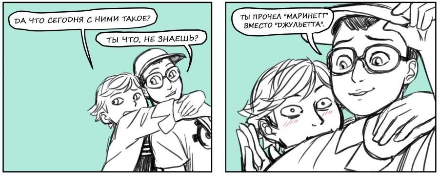 Комикс Леди Баг Ромео 10