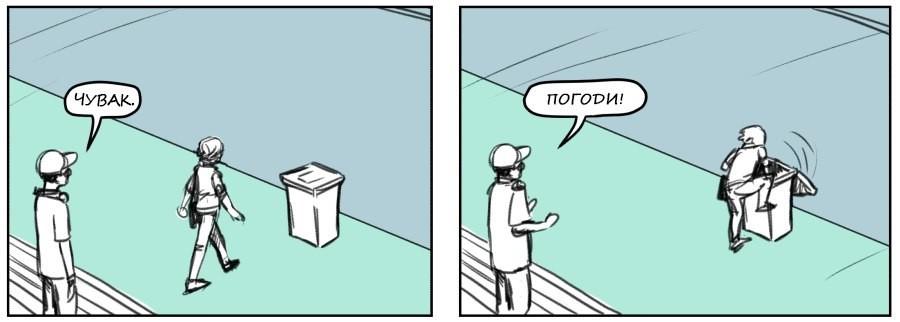 Комикс Леди Баг Ромео 12