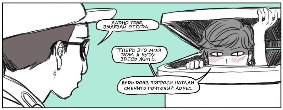 Комикс Леди Баг Ромео 13