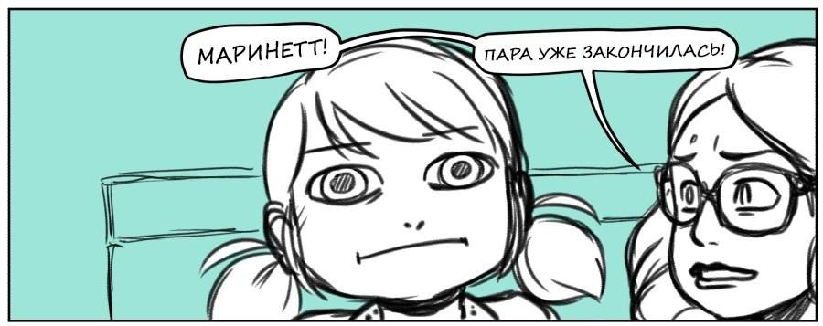Комикс Леди Баг Ромео 15