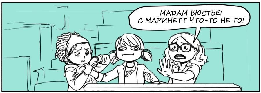 Комикс Леди Баг Ромео 17
