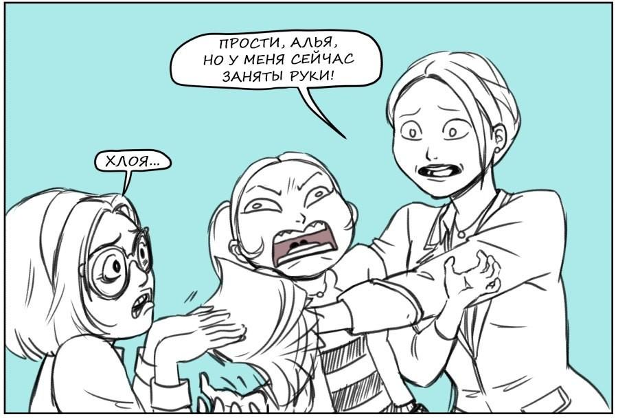 Комикс Леди Баг Ромео 18