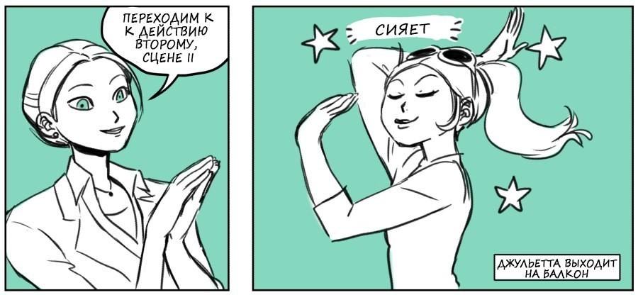 Комикс Леди Баг Ромео 2