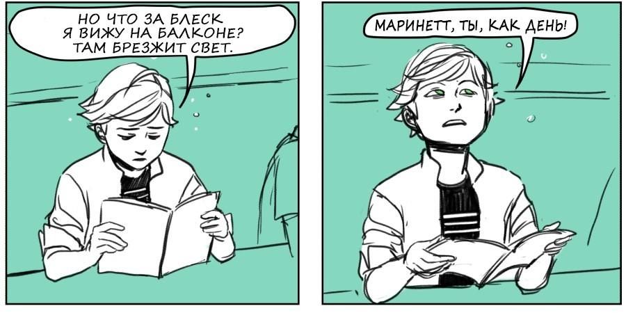 Комикс Леди Баг Ромео 3