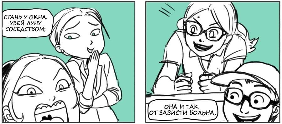 Комикс Леди Баг Ромео 4