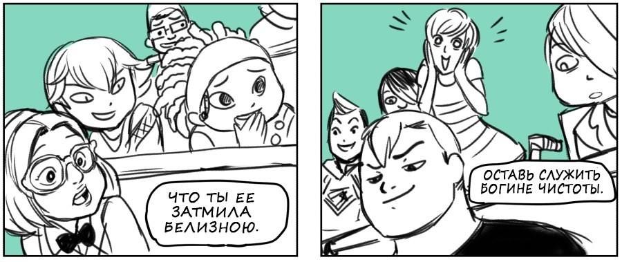 Комикс Леди Баг Ромео 5
