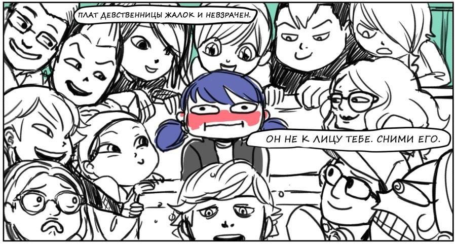 Комикс Леди Баг Ромео 6