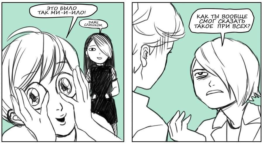 Комикс Леди Баг Ромео 9
