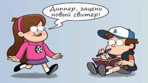 Комикс Гравити Фолз Свитер