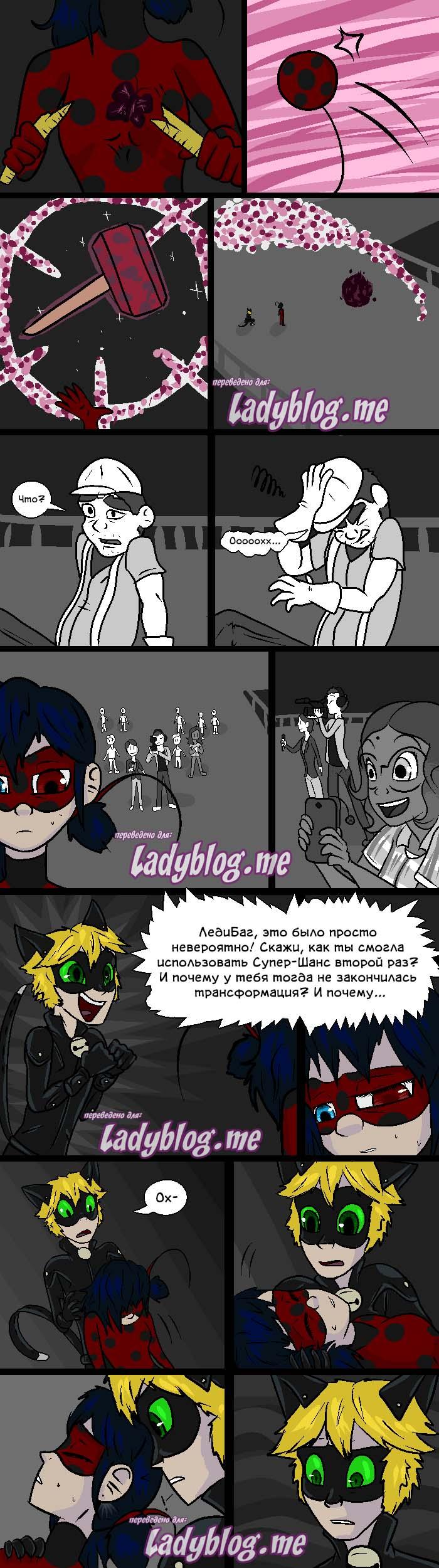Комикс Леди Баг Пятна 19-3