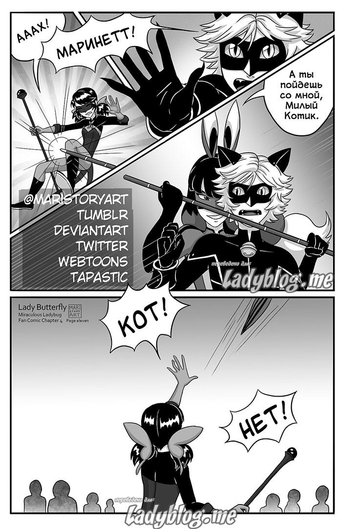 Комикс Леди Баг Леди Баттерфляй 3-3