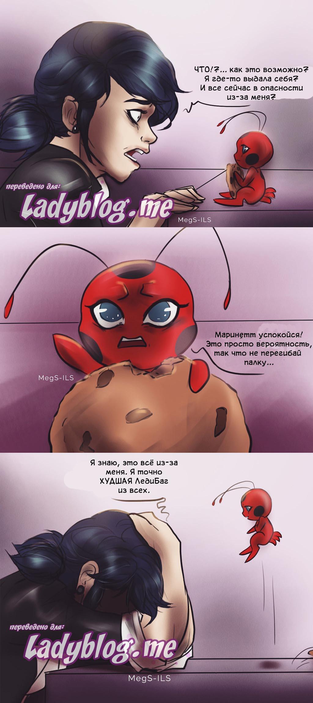 Комикс Леди Баг Нарушенное обещание 9-2