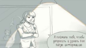 Комикс Леди Баг Допрос