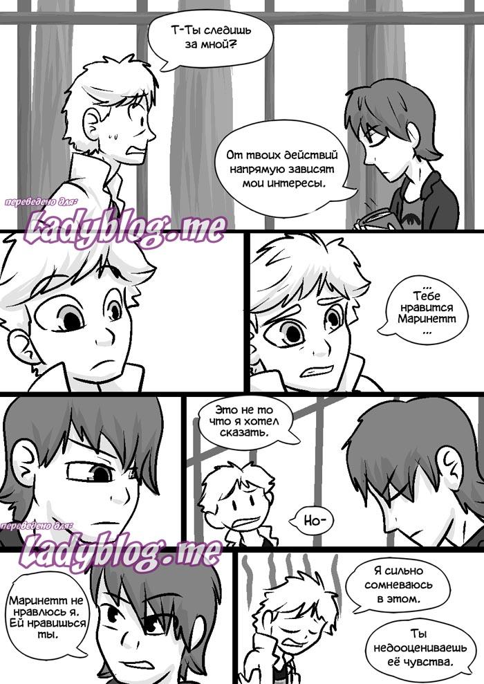 Комикс Леди Баг Пятна 29-2