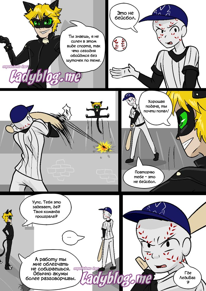 Комикс Леди Баг Пятна 31-2